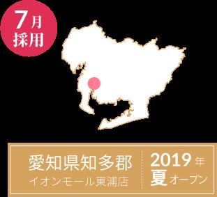 愛知県知多郡イオンモール東浦店