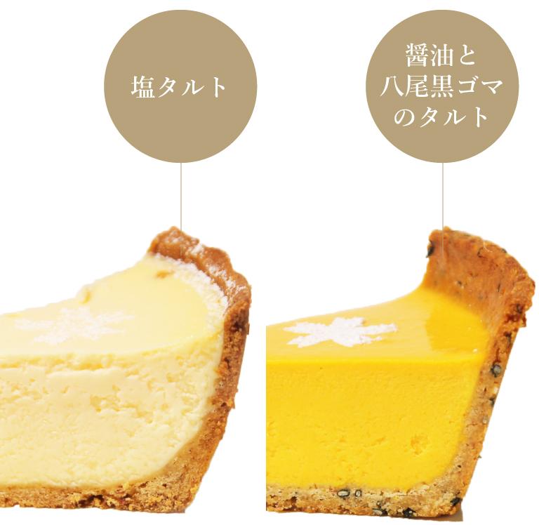 バター風味豊かな塩タルト